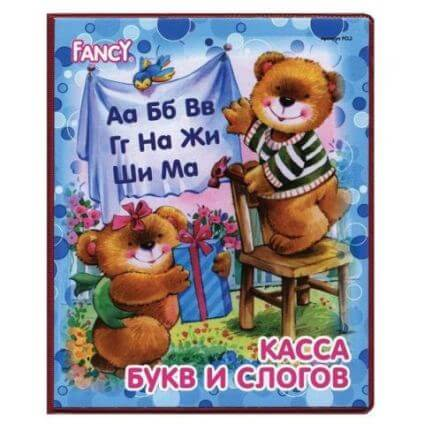 Касса букв и слогов FANCY  FCL1  1/20